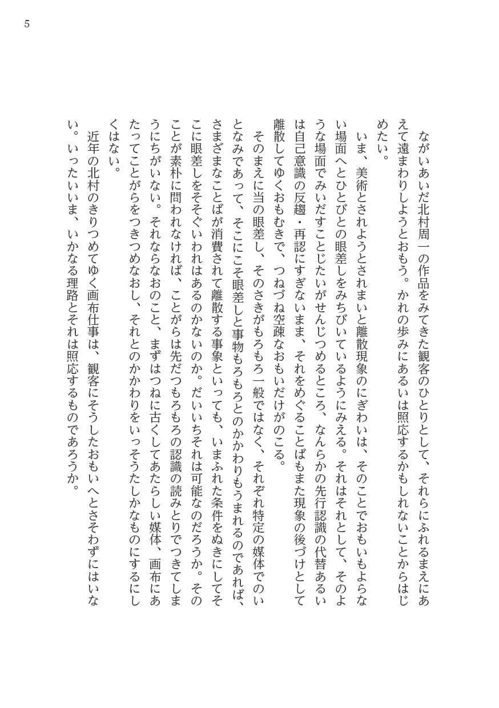 Kitamurashuichi_book5
