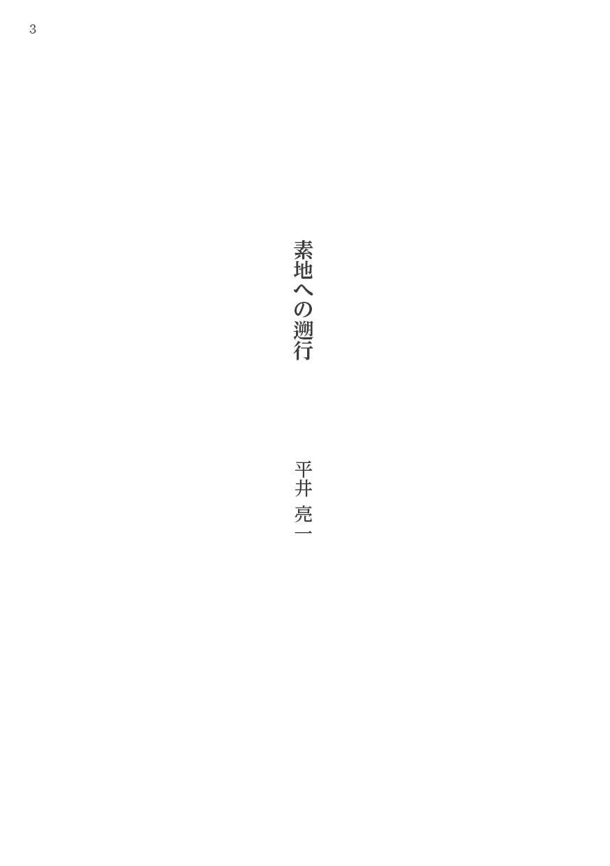 Kitamurashuichi_book3title