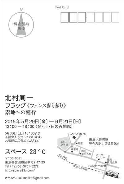 Space23c_dm1_3