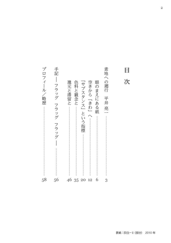 Kitamurashuichi_book2_2