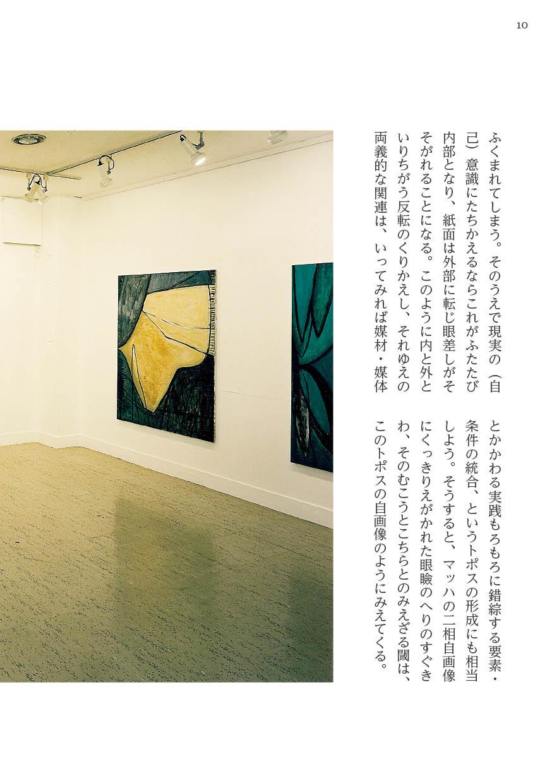 Kitamurashuichi_book10_4