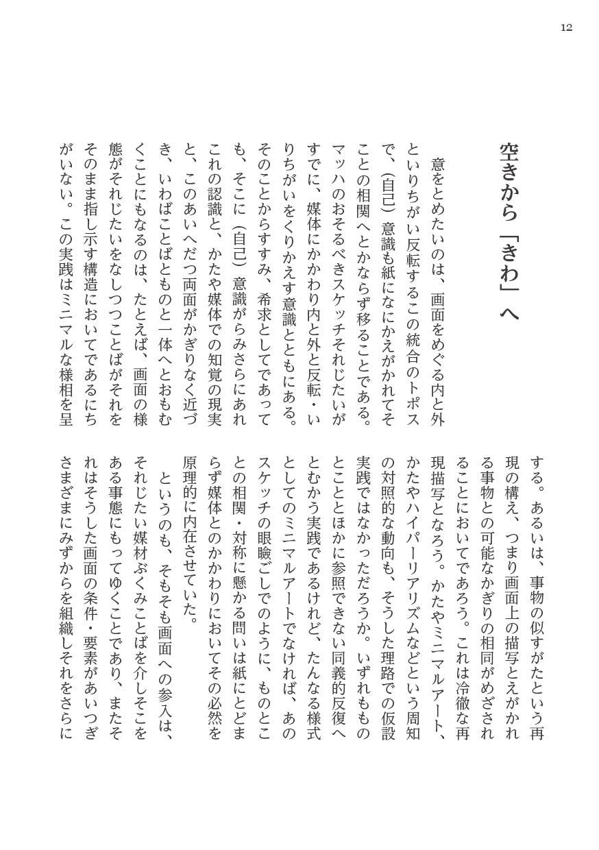 Kitamurashuichi_book12