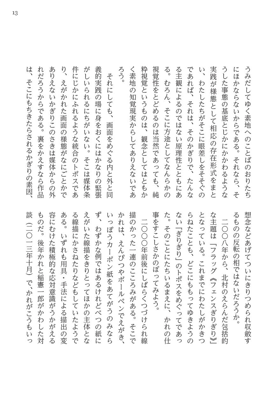 Kitamurashuichi_book13