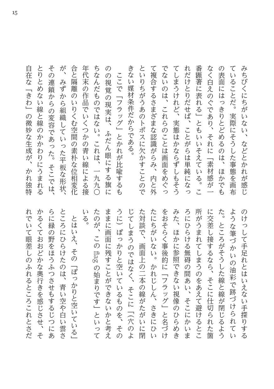 Kitamurashuichi_book15
