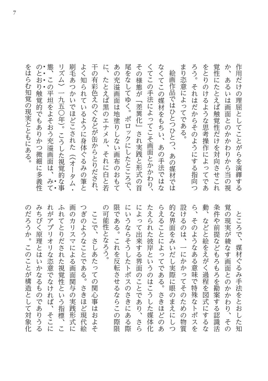 Kitamurashuichi_book7