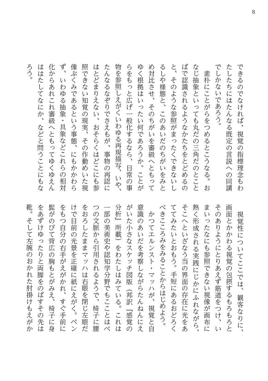 Kitamurashuichi_book8