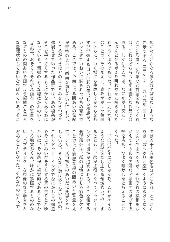 Kitamurashuichi_book17_2