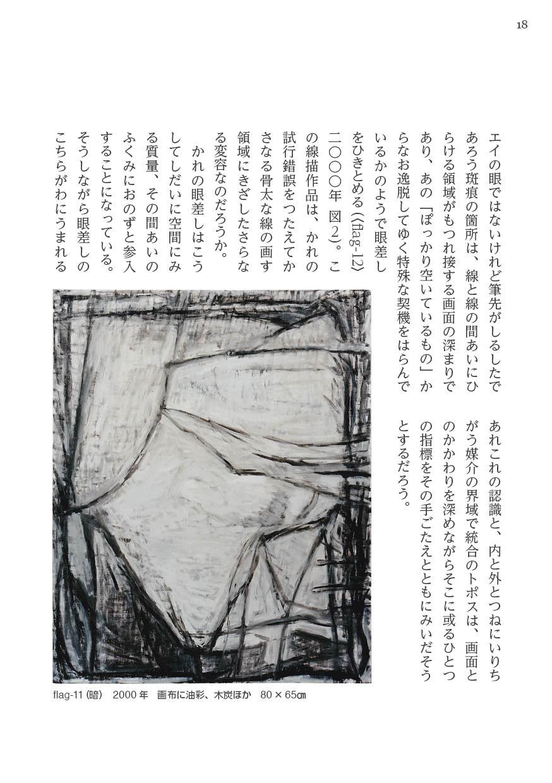 Kitamurashuichi_book18