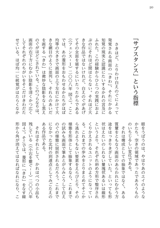 Kitamurashuichi_book20