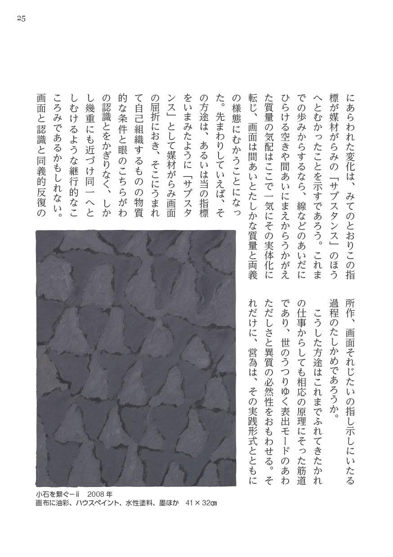 Kitamurashuichi_book25_2