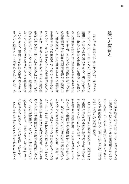 Kitamurashuichi_book46
