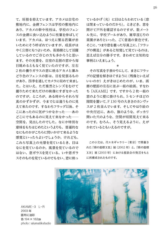 Kitamurashuichi_book56