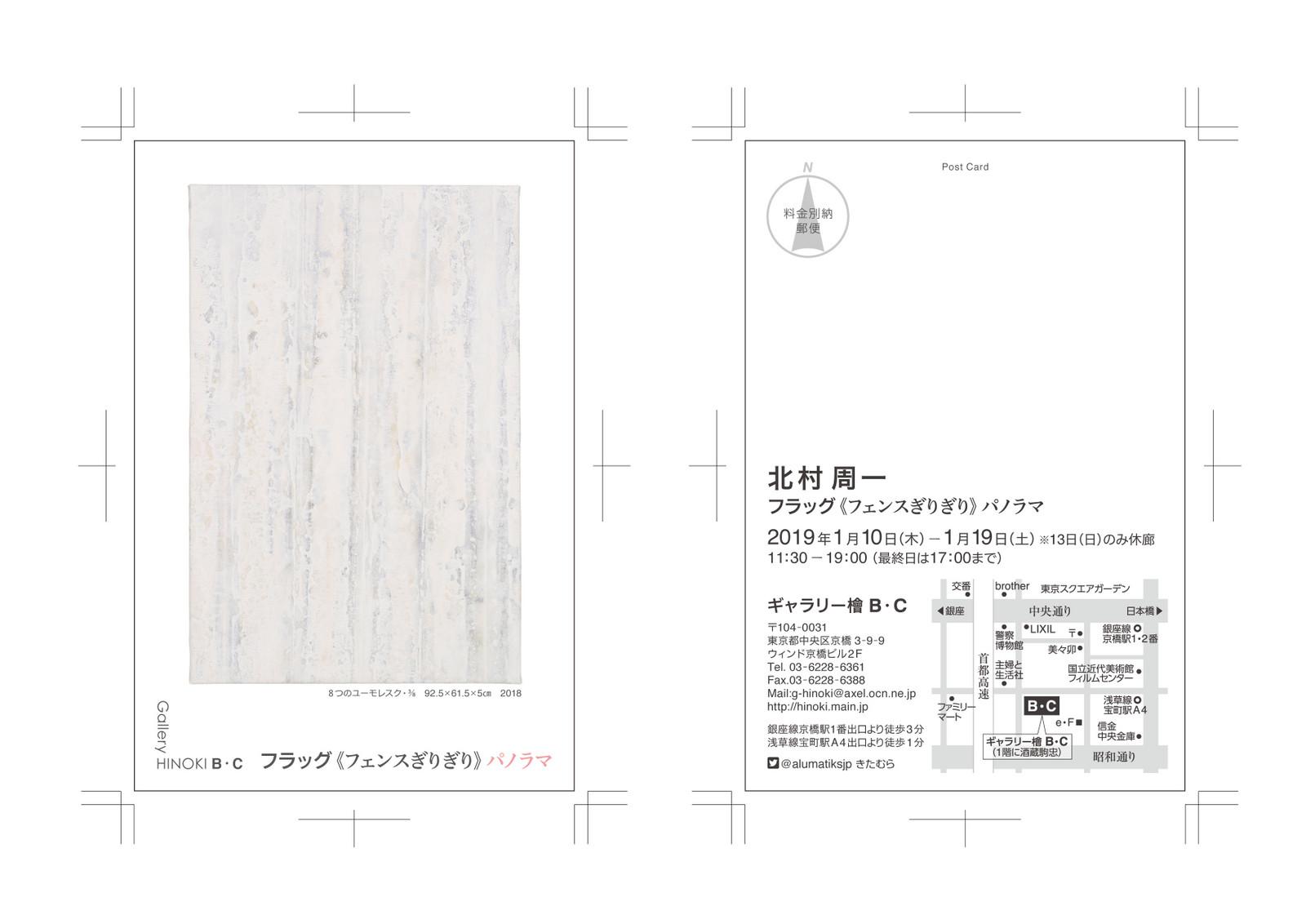 Kitamurashuichiten201902_2